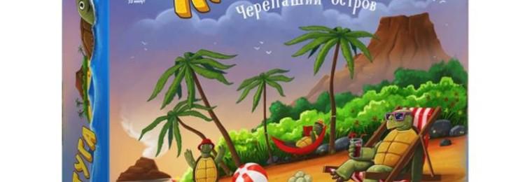 Игра настольная «Ла-Тортуга. Черепаший остров»