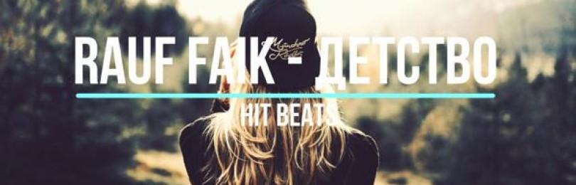 Rauf & Faik — Детство (текст песни)