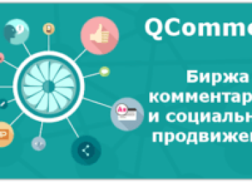 Биржа Qcomment — отзывы о работе и сколько можно заработать