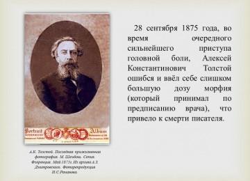Алексей Толстой Фото  — 100 фотографий: смотреть онлайн