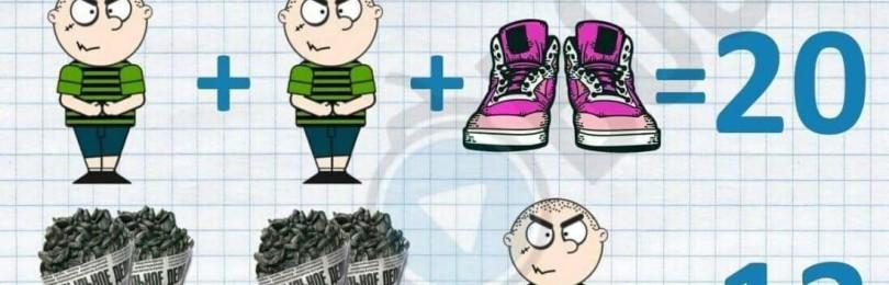 Задача с кроссовками и семечками