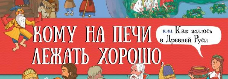 Кому на печи лежать хорошо, или Как жилось в Древней Руси — книга с наклейками