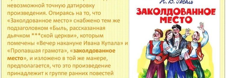 «Заколдованное место» — краткое содержание рассказа Н. В. Гоголя
