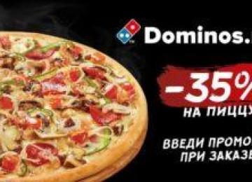 Промокод Доминос пицца — скидки, купоны и акции