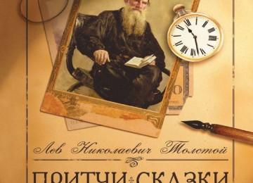 Фото Льва Толстого  — 100 фотографий: смотреть онлайн