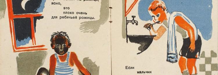 «Что такое хорошо что такое плохо» — стихотворение В.В. Маяковского