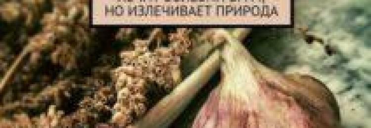 100+10народных рецептов для здоровья (Юрий Лютик)