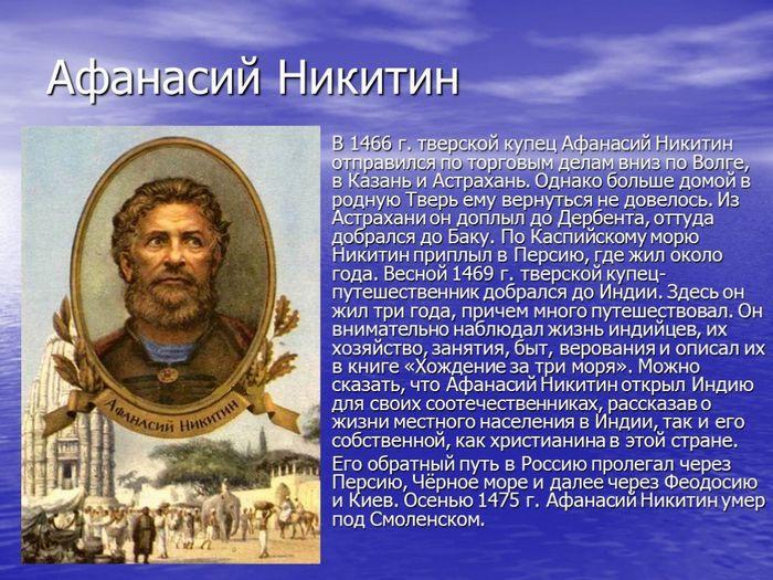 Афанасий Никитин Фото