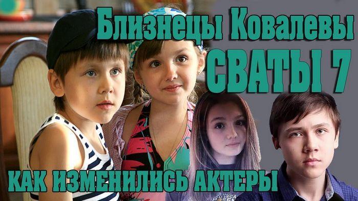 Актеры В Сватах Фамилии И Фото
