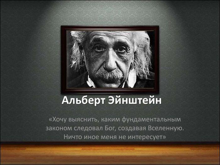 Альберт Эйнштейн Фото