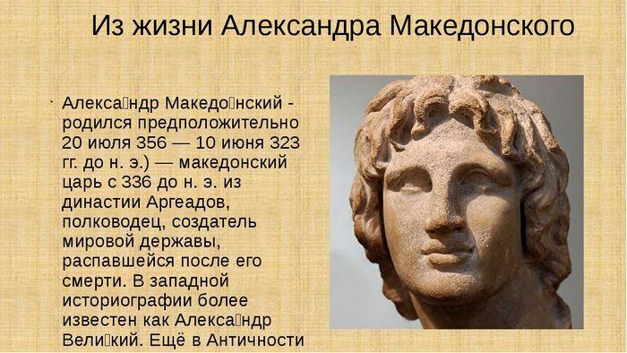 Александр Македонский Фото