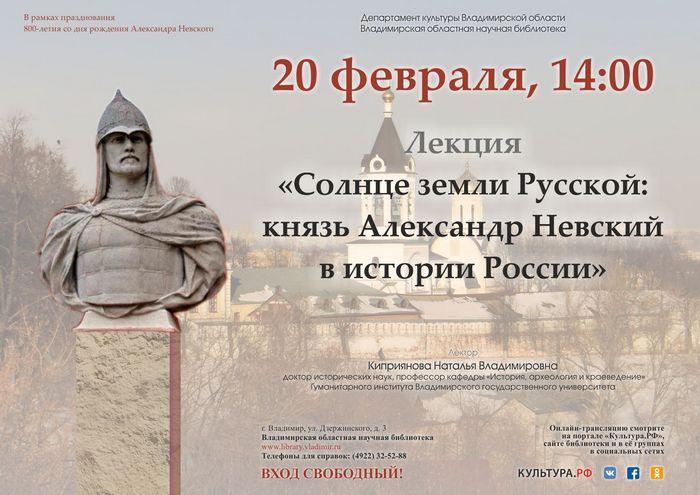 Александр Невский Фото Князь