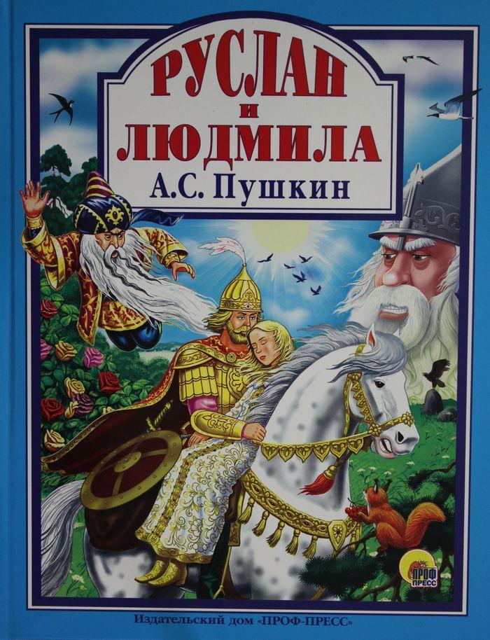 Александр Сергеевич Пушкин Фото