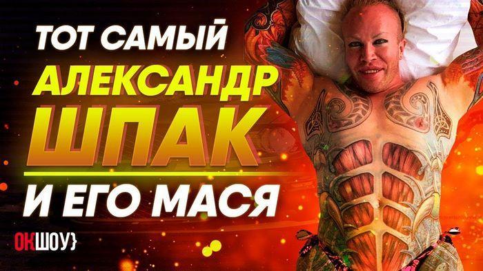 Александр Шпак До И После Операции Фото