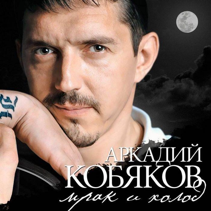 Аркадий Кобяков Фото