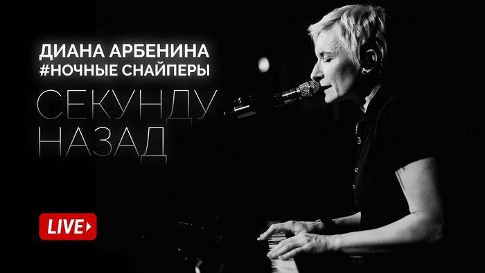 Диана Арбенина Фото