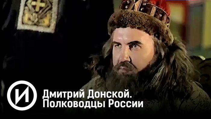 Дмитрий Донской Фото