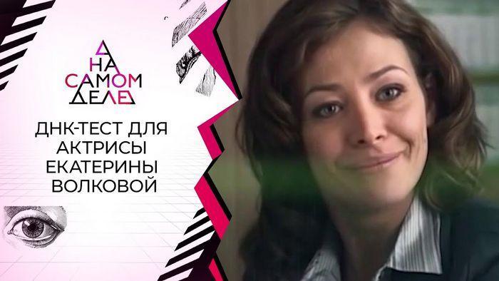 Екатерина Волкова Актриса Фото