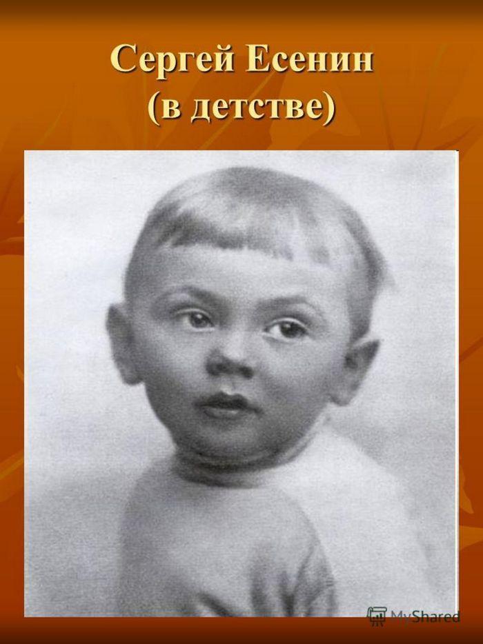 Фото Есенина В Детстве