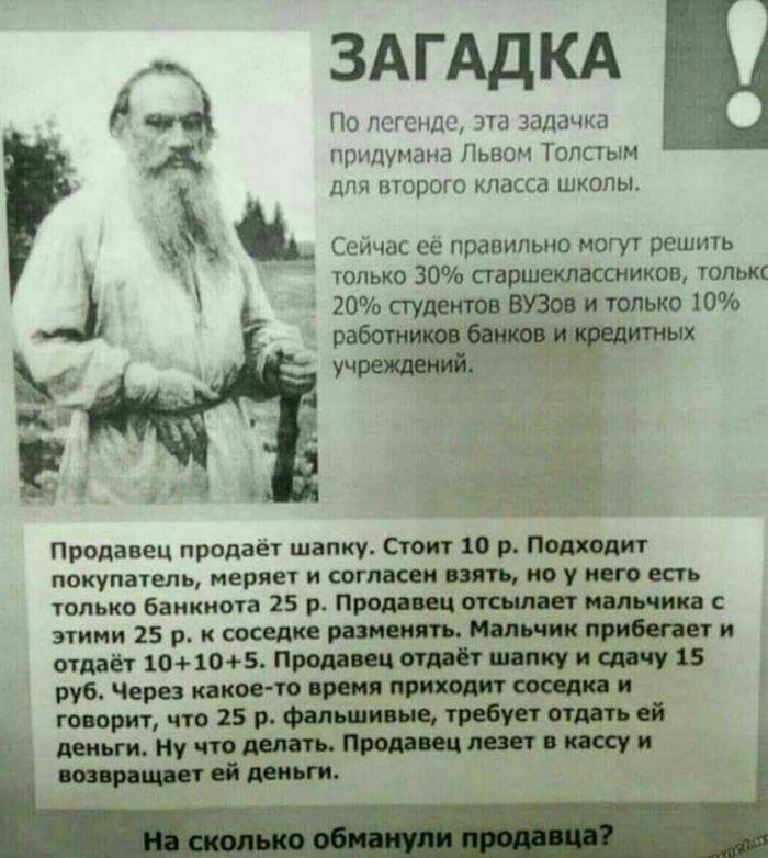 Фото Льва Толстого