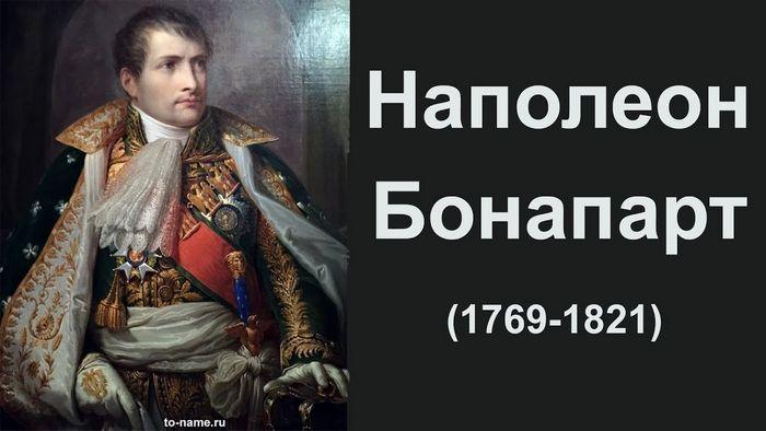 Фото Наполеона Бонапарта
